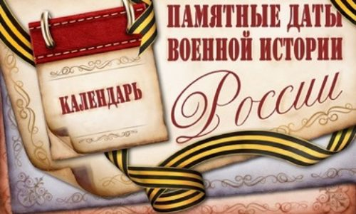 баннер памятные даты военной истории